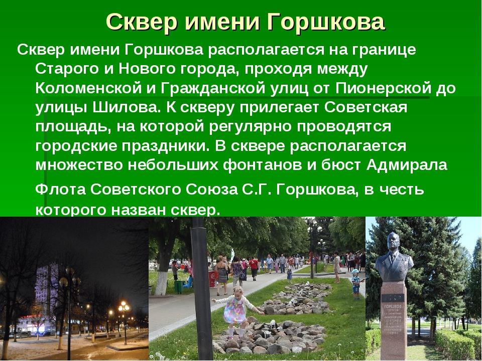 Сквер имени Горшкова Сквер имени Горшкова располагается на границе Старого и...