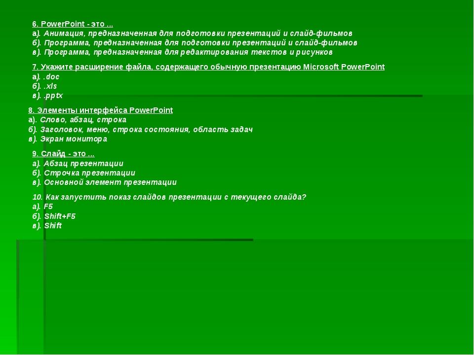 6. PowerPoint - это ... а). Анимация, предназначенная для подготовки презента...