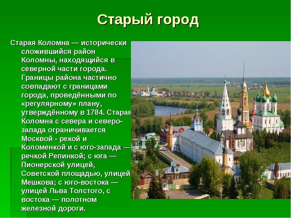 Старый город Старая Коломна — исторически сложившийся район Коломны, находящи...