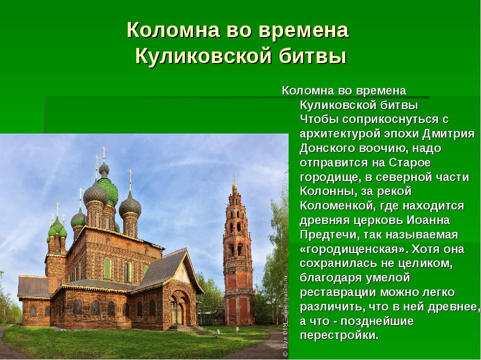 Коломна во времена Куликовской битвы Коломна во времена Куликовской битвы Что...