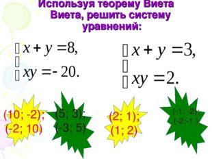 Используя теорему Виета Виета, решить систему уравнений: (10; -2); (-2; 10)