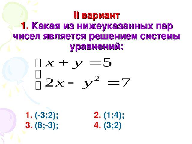II вариант 1. Какая из нижеуказанных пар чисел является решением системы урав...