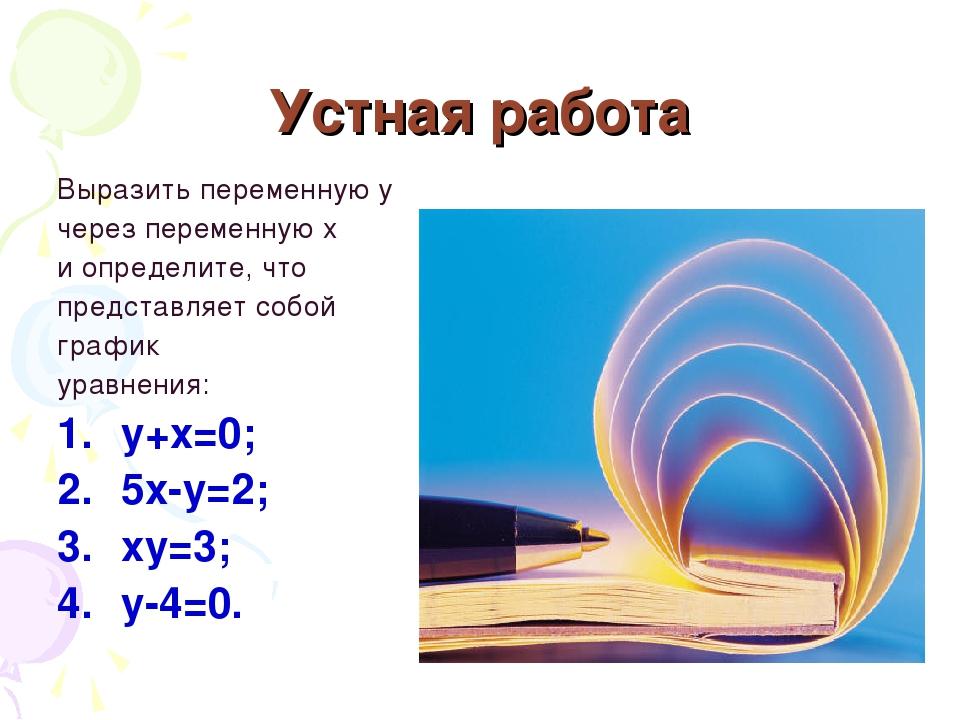 Устная работа Выразить переменную у через переменную x и определите, что пред...