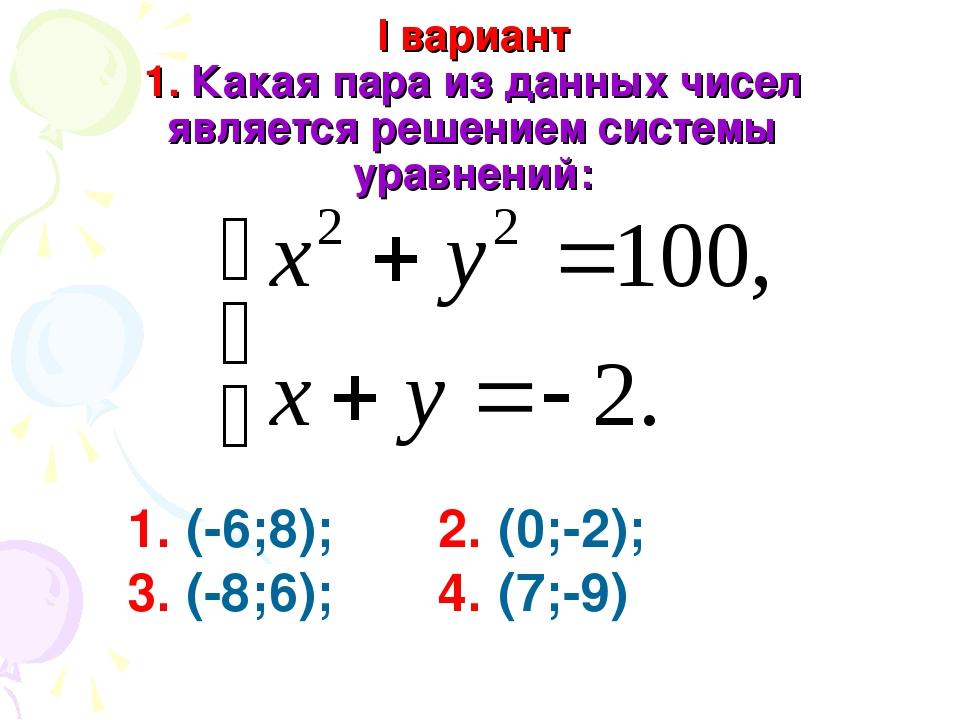 I вариант 1. Какая пара из данных чисел является решением системы уравнений:...