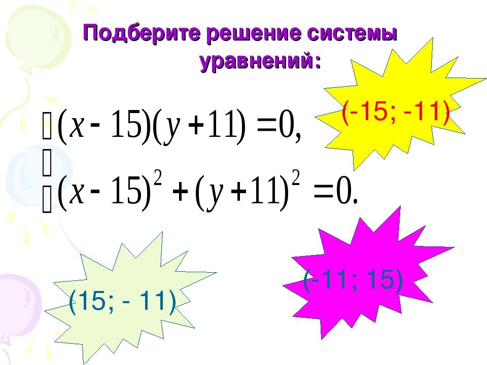 Подберите решение системы уравнений: (15; - 11) (-11; 15) (-15; -11)