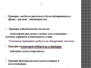 : Основные принципы работы по внедрению системы дополнительной коммуникации: