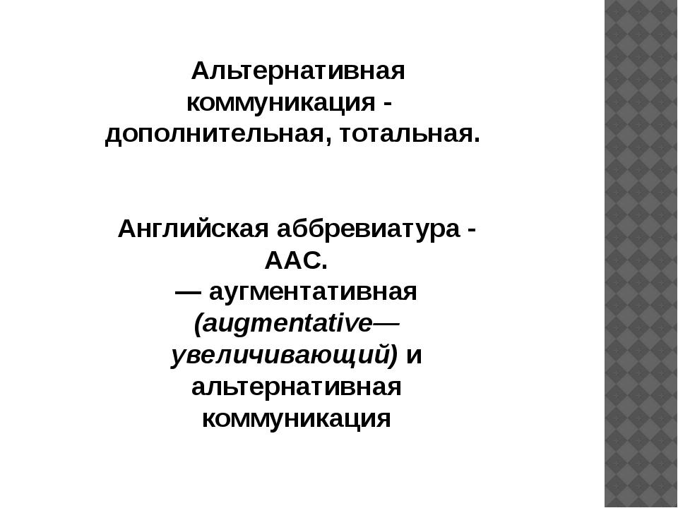 Альтернативная коммуникация - дополнительная, тотальная. Английская аббревиа...
