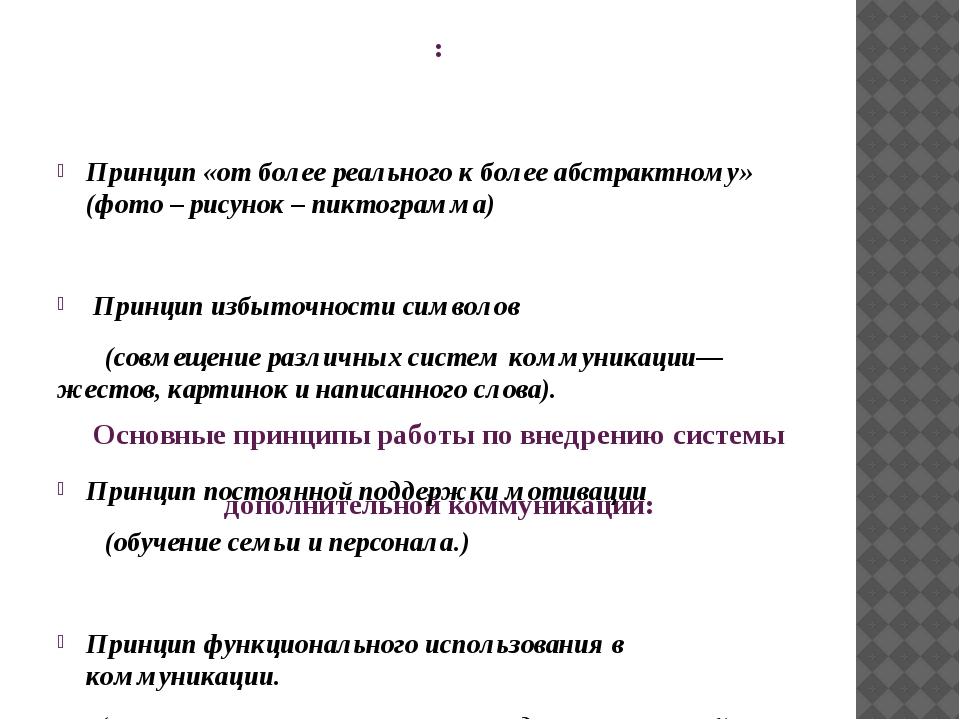 : Основные принципы работы по внедрению системы дополнительной коммуникации:...