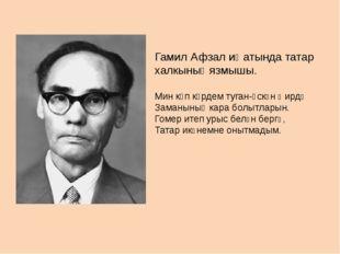 Гамил Афзал иҗатында татар халкының язмышы. Мин күп күрдем туган-үскән җирдә