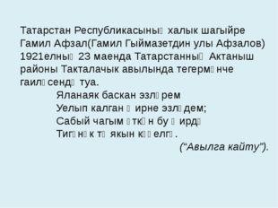 Татарстан Республикасының халык шагыйре Гамил Афзал(Гамил Гыймазетдин улы Афз
