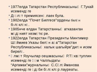 1977елда Татарстан Республикасының Г.Тукай исемендәге Дәүләт премиясенә лаек