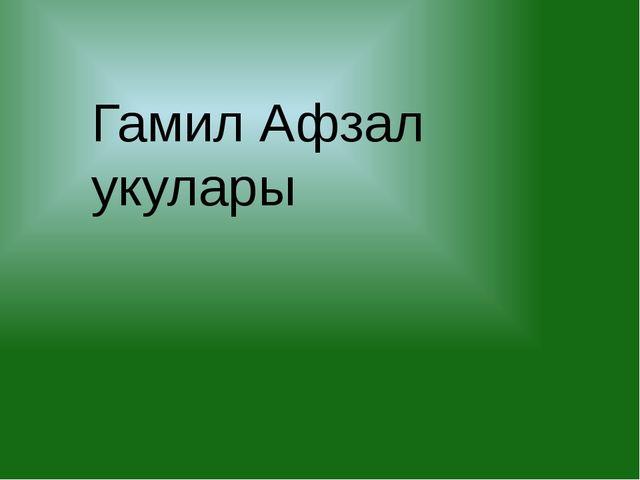 Гамил Афзал укулары 2015ел