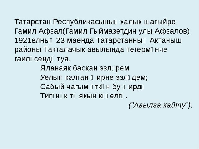 Татарстан Республикасының халык шагыйре Гамил Афзал(Гамил Гыймазетдин улы Афз...
