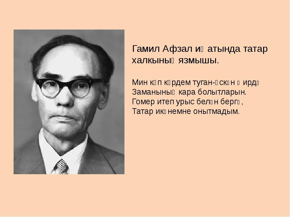 Гамил Афзал иҗатында татар халкының язмышы. Мин күп күрдем туган-үскән җирдә...