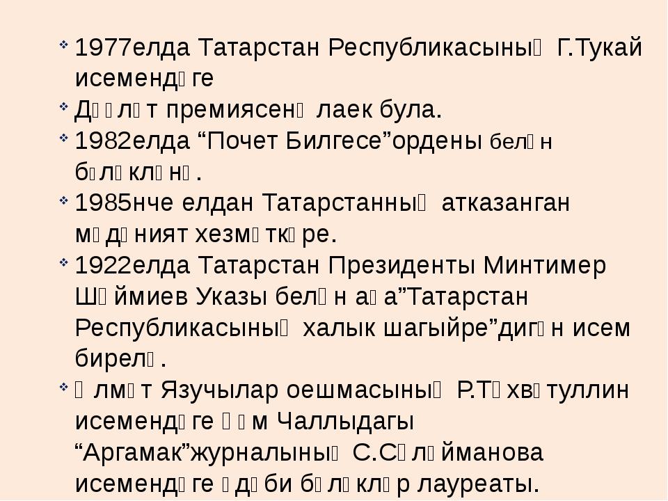 1977елда Татарстан Республикасының Г.Тукай исемендәге Дәүләт премиясенә лаек...