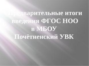 Предварительные итоги введения ФГОС НОО в МБОУ Почётненский УВК