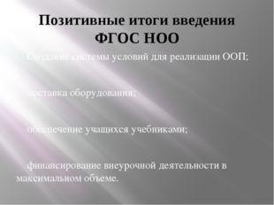 Позитивные итоги введения ФГОС НОО Создание системы условий для реализации ОО