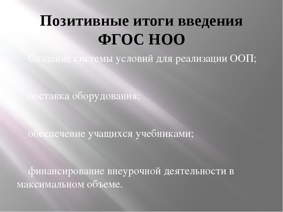 Позитивные итоги введения ФГОС НОО Создание системы условий для реализации ОО...