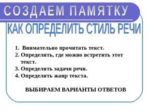 Внимательно прочитать текст. 2. Определить, где можно встретить этот текст.