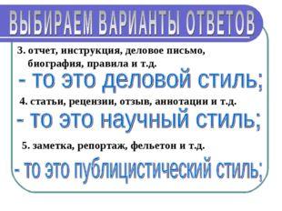 3. отчет, инструкция, деловое письмо, биография, правила и т.д. 4. статьи, ре