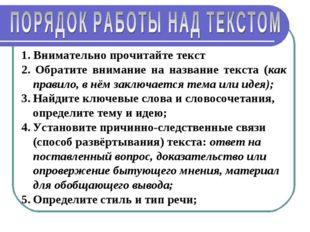 1. Внимательно прочитайте текст 2. Обратите внимание на название текста (как
