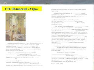 Сочинение – описание по картине. Т.Н. Яблонский «Утро»