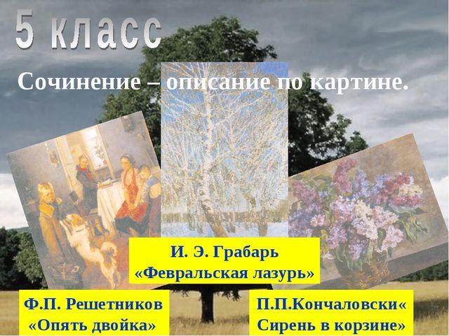 Сочинение – описание по картине.