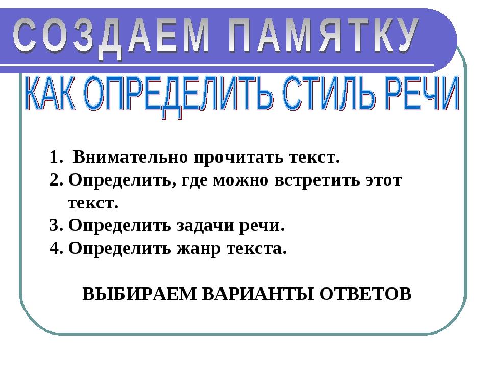 Внимательно прочитать текст. 2. Определить, где можно встретить этот текст....