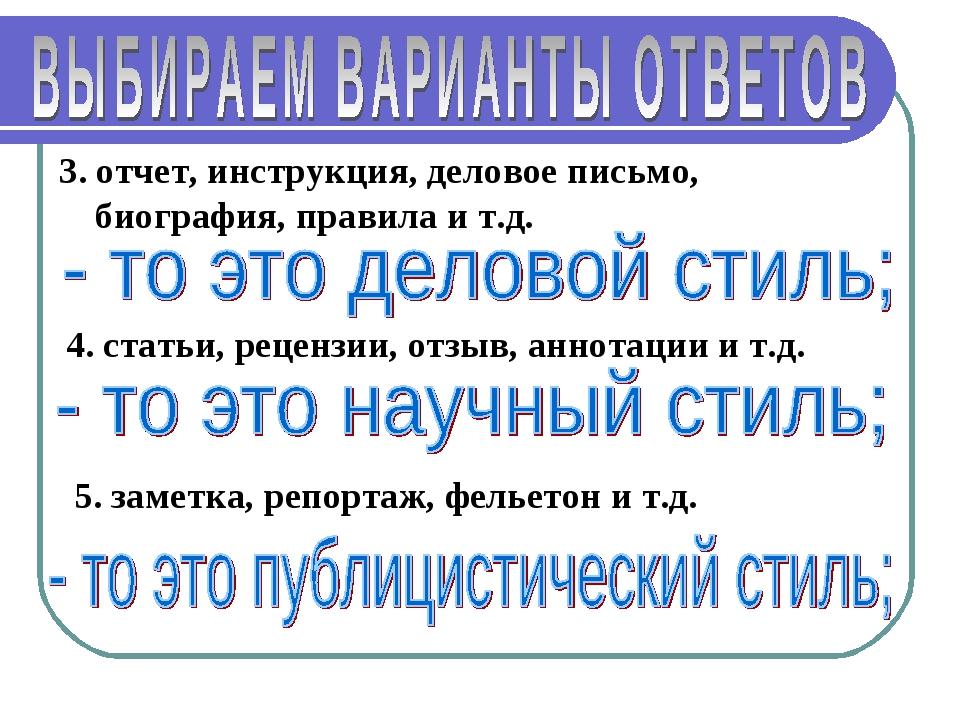 3. отчет, инструкция, деловое письмо, биография, правила и т.д. 4. статьи, ре...