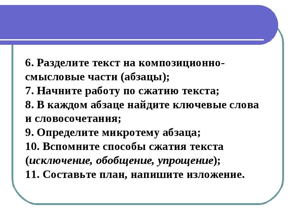 6. Разделите текст на композиционно- смысловые части (абзацы); 7. Начните раб...
