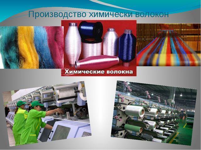 Производство химически волокон