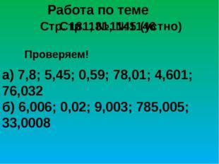 Стр. 181, №1145 (устно) Работа по теме Проверяем! а) 7,8; 5,45; 0,59; 78,01;