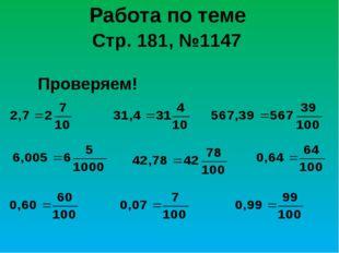 Работа по теме Проверяем! Стр. 181, №1147