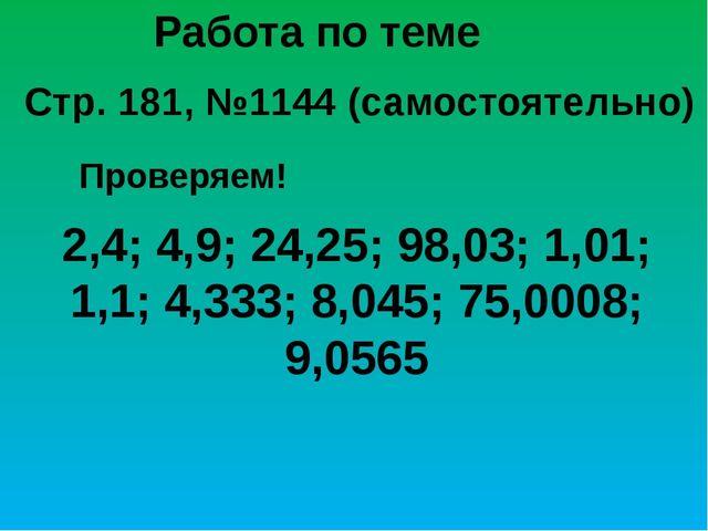 Стр. 181, №1144 (самостоятельно) Работа по теме Проверяем! 2,4; 4,9; 24,25; 9...