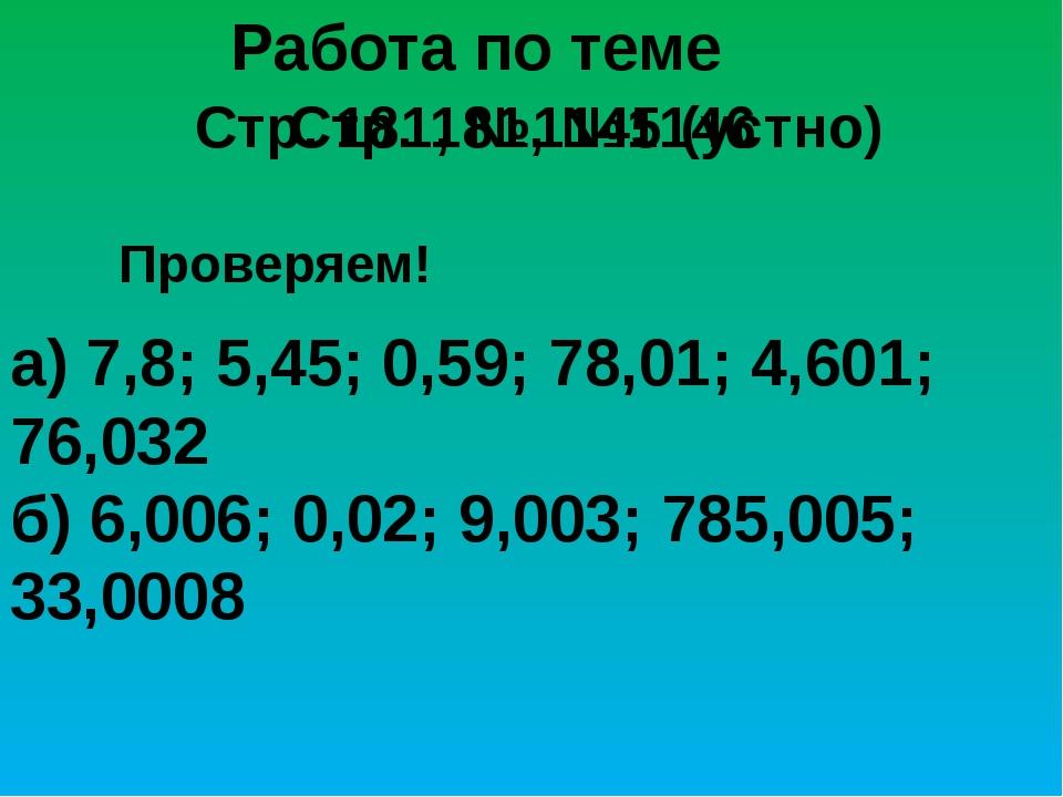 Стр. 181, №1145 (устно) Работа по теме Проверяем! а) 7,8; 5,45; 0,59; 78,01;...