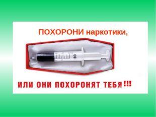 ПОХОРОНИ наркотики,