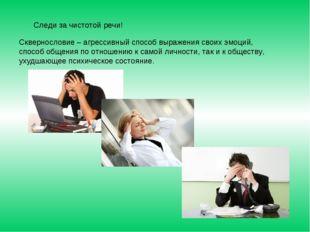 Сквернословие – агрессивный способ выражения своих эмоций, способ общения по