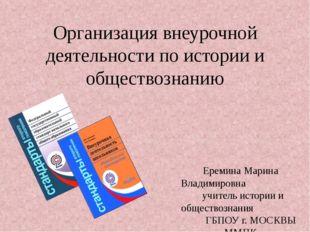 Организация внеурочной деятельности по истории и обществознанию Еремина Марин