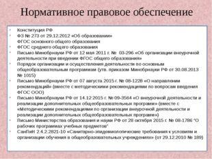 Нормативное правовое обеспечение Конституция РФ ФЗ № 273 от 29.12.2012 «Об об