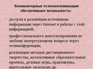 Компьютерные телекоммуникации обеспечивают возможность: доступа к различным и