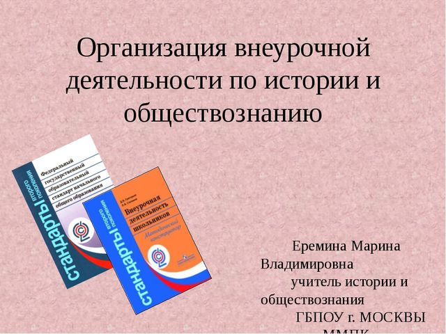Организация внеурочной деятельности по истории и обществознанию Еремина Марин...