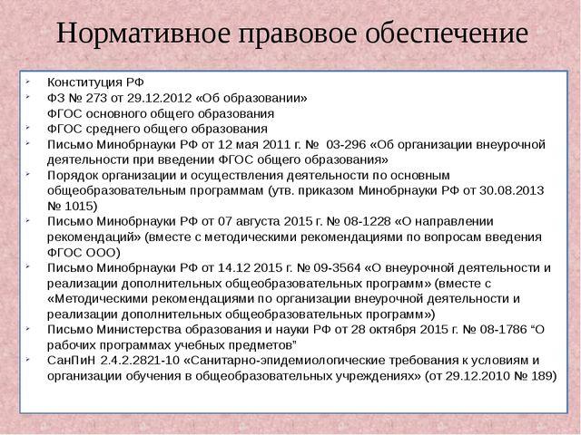 Нормативное правовое обеспечение Конституция РФ ФЗ № 273 от 29.12.2012 «Об об...