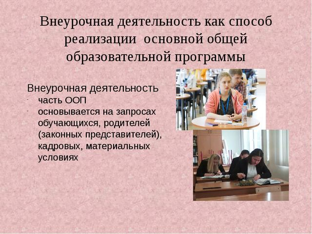 Внеурочная деятельность как способ реализации основной общей образовательной...
