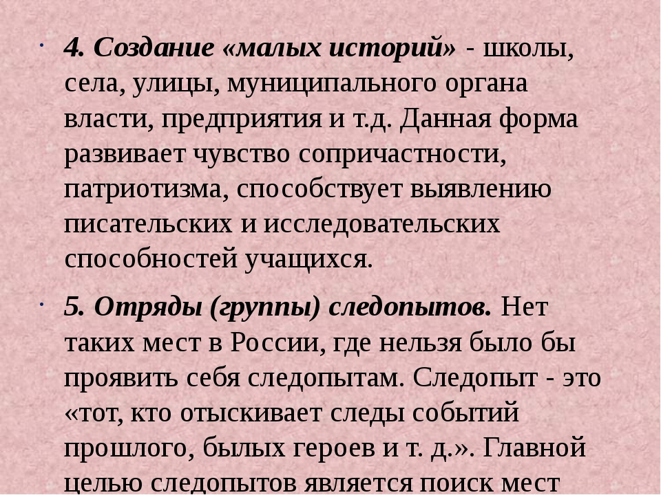 4. Создание «малых историй» - школы, села, улицы, муниципального органа влас...