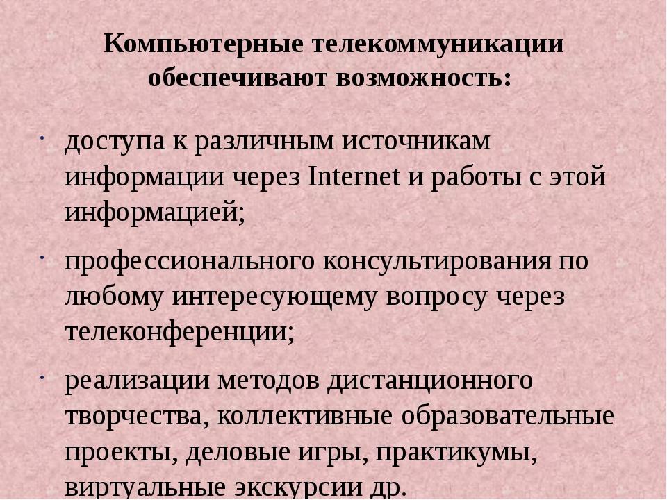 Компьютерные телекоммуникации обеспечивают возможность: доступа к различным и...