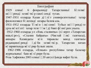 Биография 1929 елның 6 февралендә Татарстанның Бөгелмә шәһәрендә хезмәткәр га