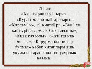 Иҗат «Кыңгыраулар җыры» «Курай-малай маҗаралары», «Кирлемән», «Әкиятләр», «Бе