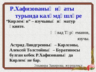 """Р.Хафизованың иҗаты турында каләмдәшләре """"Кирлемән"""" – язучының иң матур әкият"""
