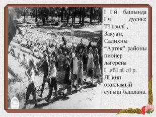 "Җәй башында өч дусны: Тәнзилә, Закуан, Салихны ""Артек"" районы пионер лагерена"