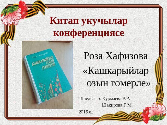 Китап укучылар конференциясе Роза Хафизова «Кашкарыйлар озын гомерле» Төзедел...